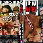 世界の射精から~外国人チンポにヤラれてイキまくる日本の女たち パラダイステレビ