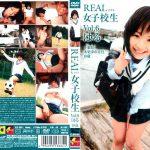 REAL 女子校生 Vol.6 はる 笠倉出版社 AZE-006 彩芽はる