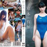 京本有加 夢でもし逢えたら Spice Visual MMR-AZ027 京本有加