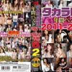 タカラ映像年間ベスト 2011年-2012年版 8時間 タカラ映像 SPBX-001