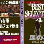 SECOND FACE BEST SELECTION4 セカンドフェイス SECB-04 鷹宮りょう 雨宮琴音 城本久美 真島みゆき