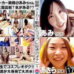 オナニービデオ日記17 パラダイステレビ  あみ あきら