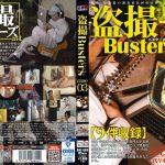 盗撮バスターズ case03 PRESTIGE BUZ-003
