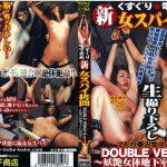 新 女スパイ拷問 DOUBLE VENUS2 Baby Entertainment DMKD-002 Ran Takamatsu