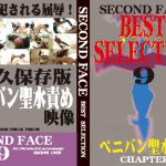 SECOND FACE BEST SELECTION9 セカンドフェイス SECB-09