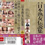 日本熟女伝説集 日本の熟女遺産 4時間 Nadeshiko NASS-479 岡崎美女