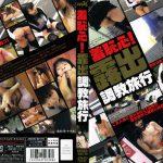 羞恥心!露出調教旅行 ARENA ENTERTAINMENT AXDVD-0017R ナオコ
