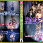 裸のミュージックエロステーション パラダイステレビ  持田茜 日高ゆりあ