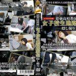 猥褻教師の女子校生進路指導室隠し撮り 4時間目 ラハイナ東海 BKLD-68