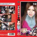 THE食糞荘1 ONE MORE UGD-06 えみ