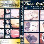 シューズコレクション Vol.5 スニーカー編 FETISH WORLD ASD-5