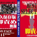 SECOND FACE BEST SELECTION11 セカンドフェイス SECB-11