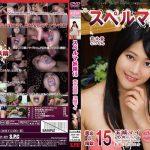 スペルマ妖精15 美女の精飲 玉城マイ S.P.C ASW-190 玉城マイ