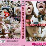 残忍!!女二人のか~っぺっ強烈痰唾地獄!! Blonde Pink BP-0010