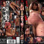 SM・百叩き鞭づくし 映天 MUSO-0210