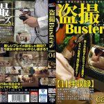盗撮バスターズ case04 PRESTIGE BUZ-004