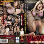 BLACK DEVIL ~恥辱の理系美女拷問~ 塚田詩織 Baby Entertainment  塚田詩織