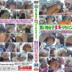 買い物女子ヌキうちパンチラチェック!作者さんによるシリーズ厳選セレクトエディション アクトネット KJNP01S