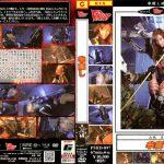 串刺し 第一巻 GALLOP PMID-097 山城美姫