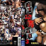 痴漢中毒電車 4時間3 GLORY QUEST GQR-09