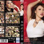 本田莉子の世界 AVS collector's  本田莉子