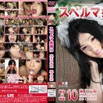 スペルマ妖精10 美女の精飲 葉月可恋 S.P.C ASW-145 葉月可恋
