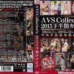 AVSCollector's2015下半期カタログ AVS collector's
