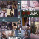 温泉旅館女湯盗撮[十一] 映天 SHI-180