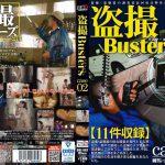 盗撮バスターズ case02 PRESTIGE BUZ-002