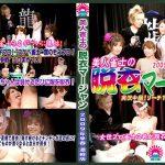 美人雀士の脱衣マージャン 2009年早春 濃縮版 パラダイステレビ