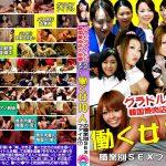 働く女10人の職業別SEXファイル7 パラダイステレビ