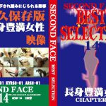 SECOND FACE BEST SELECTION14 セカンドフェイス SECB-14