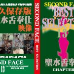 SECOND FACE BEST SELECTION13 セカンドフェイス SECB-13