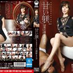 甘い躾 M男の理想的エロス Vol.4 澤村レイコ 未来(フューチャー) DMBJ-062 澤村レイコ