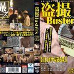 盗撮バスターズ case05 PRESTIGE BUZ-005