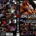 連続バス痴漢魔 被害者20人 STAR PARADISE SPZ-027