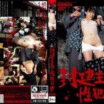 封建主義の性犯罪史 J-MODEL JML-157 可愛ラム 高根綾