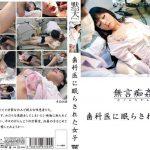 歯科医に眠らされた女子 STAR PARADISE DMAT-044 宇佐美江美 三島そら 河愛杏里 星井いちご