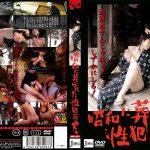 昭和に葬られた性犯罪史 J-MODEL JML-067
