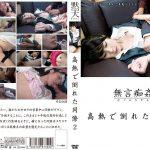 高熱で倒れた同僚2 STAR PARADISE DMAT-049 桐谷あや 本宮しおり 柏木由梨絵 加藤梓