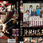 家族間肉欲遊戯 近親相姦三世代 STAR PARADISE REBN-074 宮地奈々