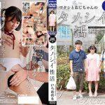 ワタシとおじちゃんのタノシイ性活 いろはめる AUDAZ JAPAN CST-019 いろはめる