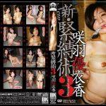 新・緊縛術3 咲羽優衣香 Dirty Factory SKB-03 咲羽優衣香