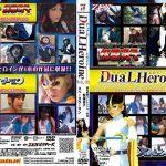 DuaL Heroine Web.03 ZENピクチャーズ ZDLN-15 安達このみ 水野ひかり