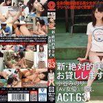 新・絶対的美少女、お貸しします。 ACT.63 PRESTIGE CHN-118 小谷みのり
