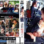 通勤痴漢バス image IMG-093 黒沢まりえ