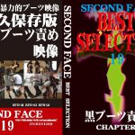 SECOND FACE BEST SELECTION19 セカンドフェイス SECB-19