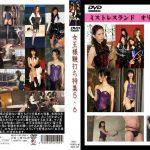 女王様鞭打ち特集5・6 Mistress Land MLDO-109 SARINA 麻宮美月 綺羅 K
