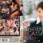 憧れの上司が元CAだったなんて 羽田璃子 タカラ映像 MOND-102 羽田璃子