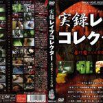 実録レイプコレクター プールクラブ・エンタテインメント PBHD-04
